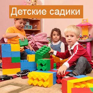 Детские сады Кубинки