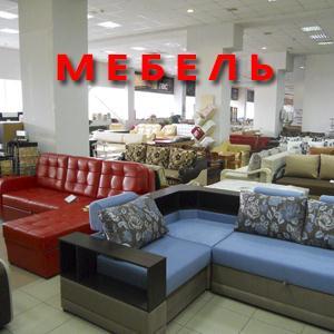 Магазины мебели Кубинки