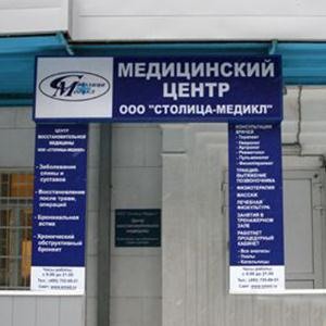 Медицинские центры Кубинки