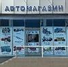 Автомагазины в Кубинке