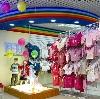 Детские магазины в Кубинке