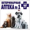 Ветеринарные аптеки в Кубинке