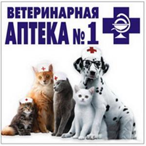 Ветеринарные аптеки Кубинки
