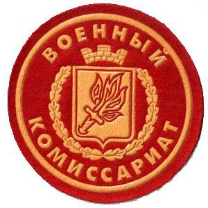 Военкоматы, комиссариаты Кубинки